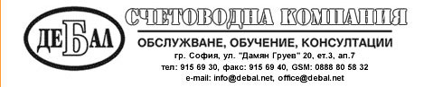 """""""Счетоводна Компания Дебал"""" ЕООД, гр. София"""